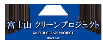 みんなの手で世界文化遺産富士山を綺麗にしよう!富士山クリーンプロジェクト since 2006