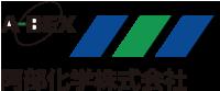 阿部化学株式会社