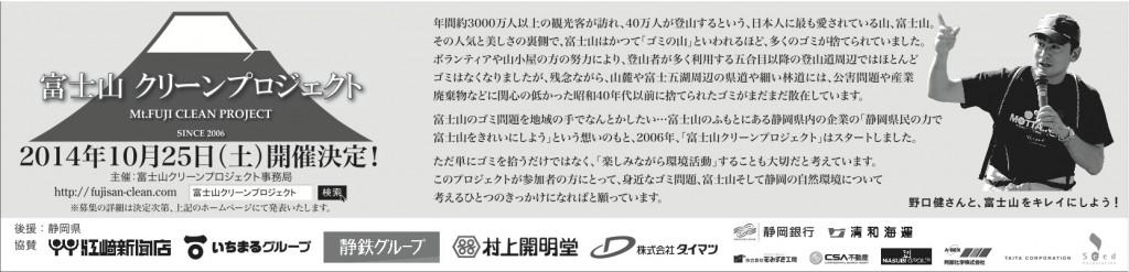 0718asahi_2d3-4_cal